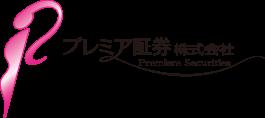 プレミア証券セミナーサイト
